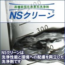 洗浄と環境性能を備えた炭化水素系洗浄剤『NSクリーン』