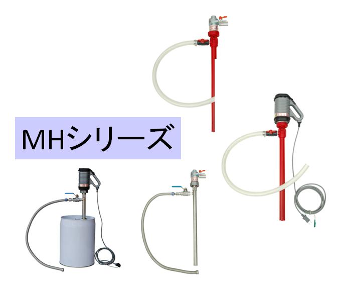 【電動式・エア式ペールポンプ(溶剤用)】MHシリーズ