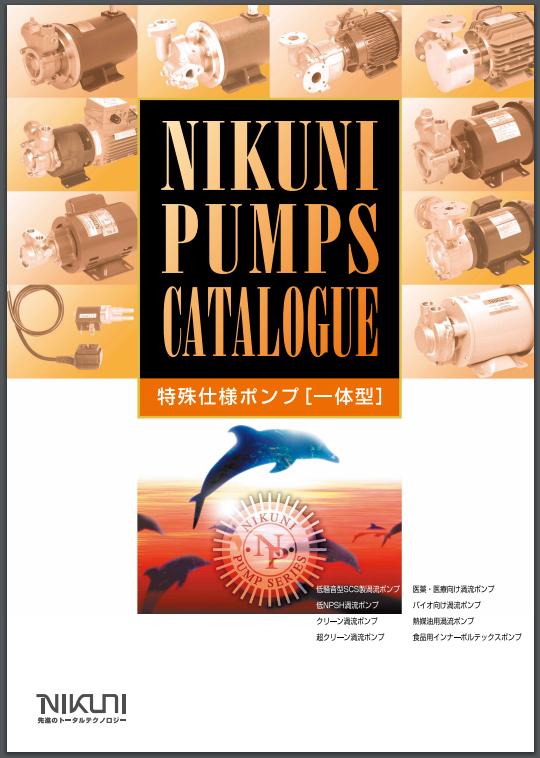 株式会社ニクニ 特殊仕様ポンプ(一体型)総合カタログ
