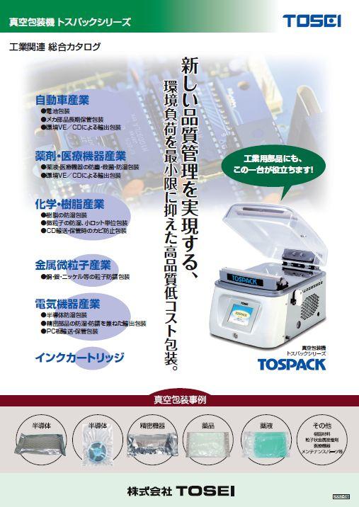 工業用真空包装機総合カタログ
