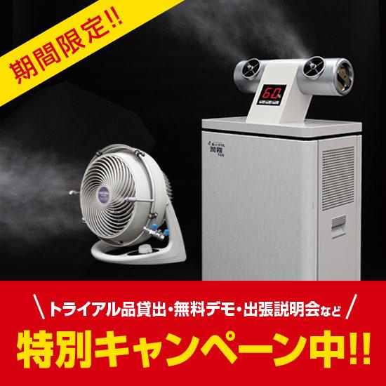 業務用パワフル加湿器【乾燥対策/キャンペーン中】
