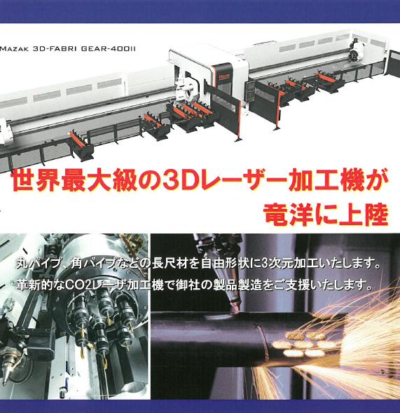 世界最大級の3Dレーザー加工機「3Dレーザー加工」