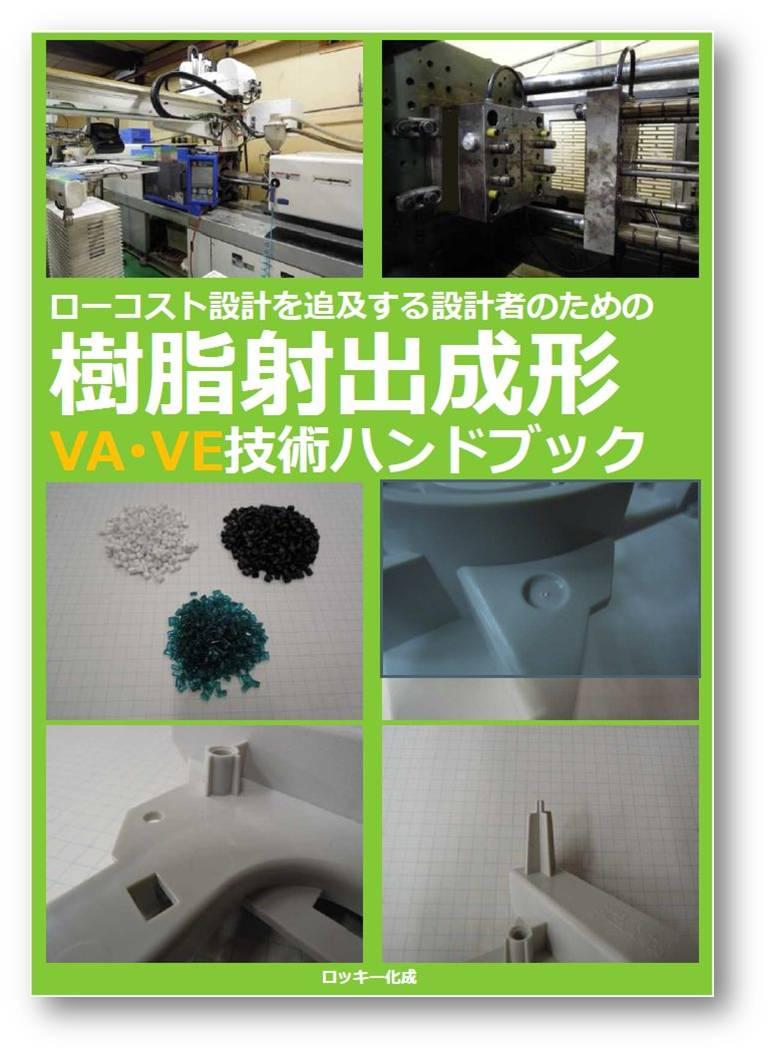 ローコスト設計のための樹脂射出成形VA・VE技術小冊子 無料進呈