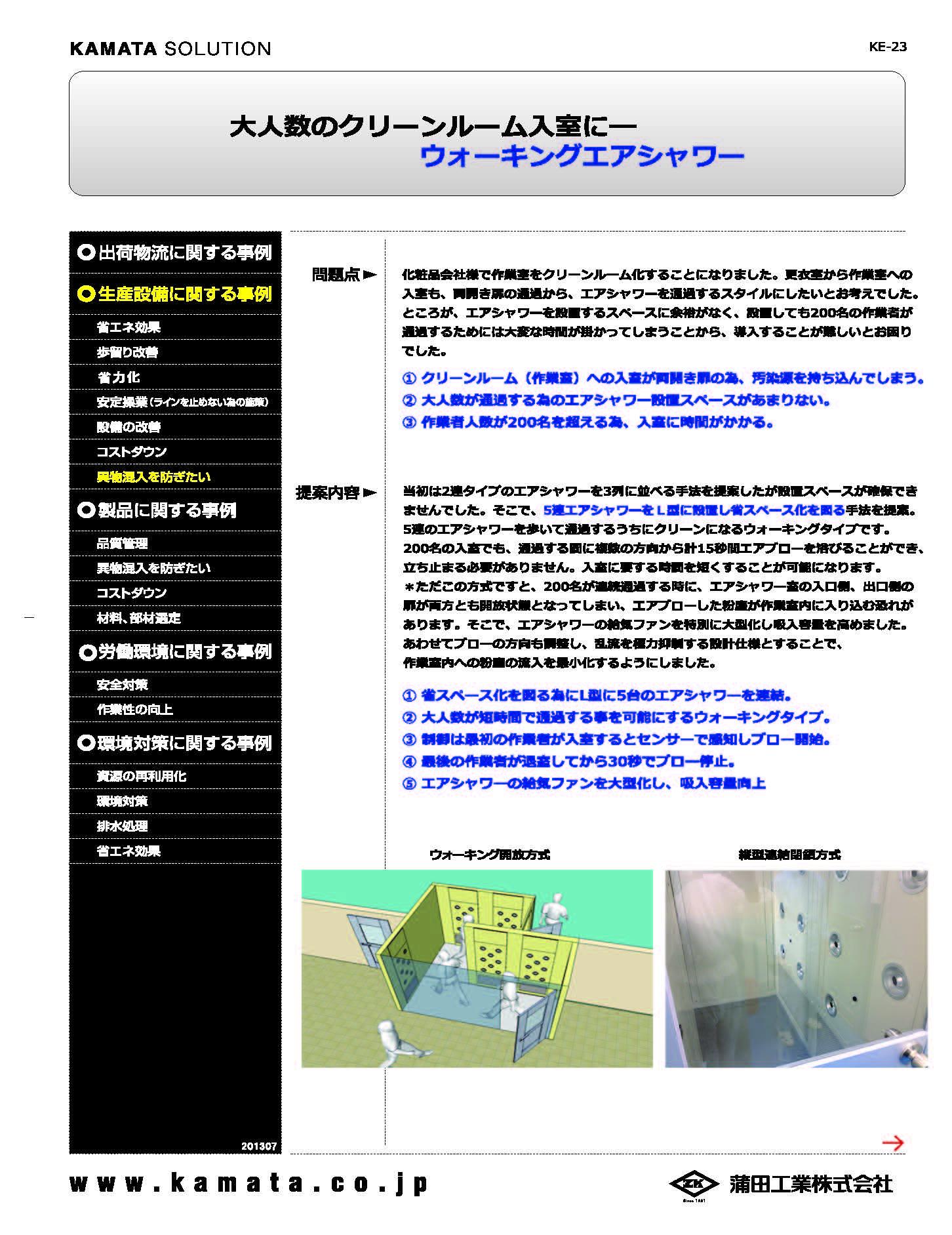 【事例紹介】クリーンルーム入室にウォーキングエアシャワー