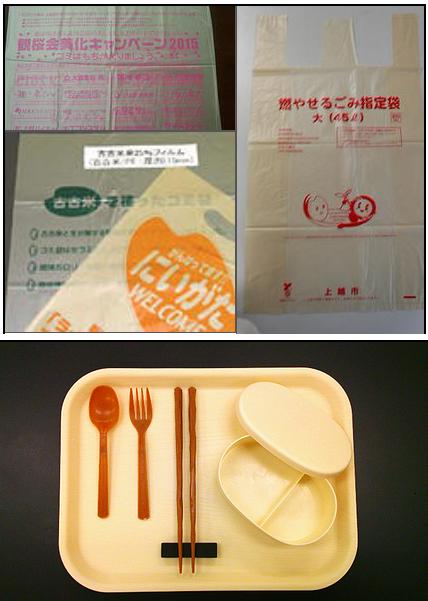 バイオマスプラスチック製品【バイオマスからプラスチックを製造!】