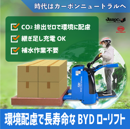 BYDローリフト CO2排出ゼロで環境に配慮したパレット搬送機器