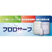 撥水撥油コーティング剤 フロロサーフ【常温でフッ素樹脂皮膜形成】