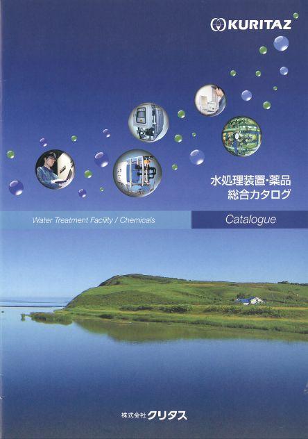 『水処理装置・薬品』総合カタログ 40年以上の技術を無料進呈!