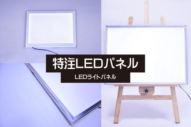特注LEDライトパネル