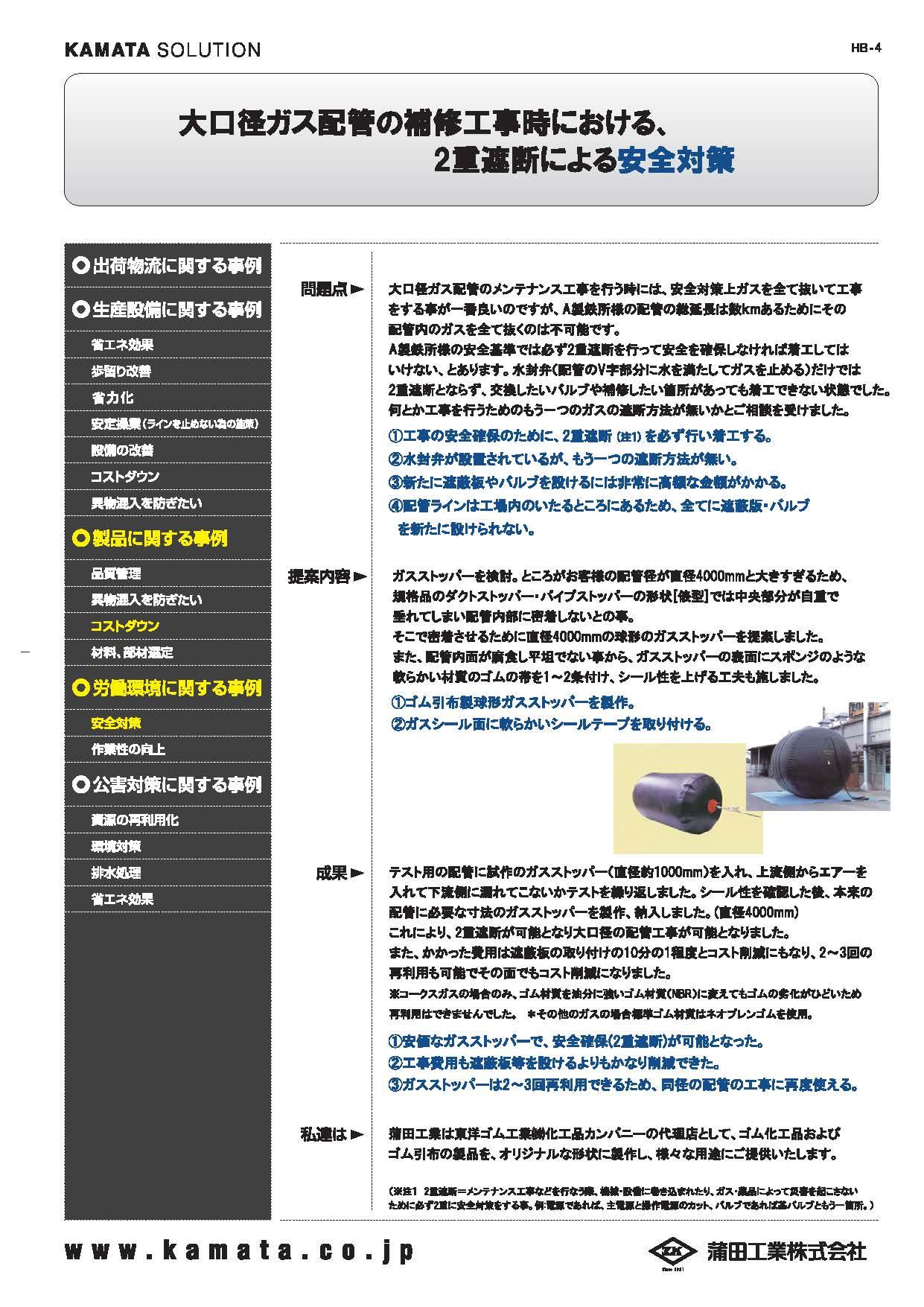 【事例紹介】大口径ガス配管の補修工事における2重遮断で安全対策