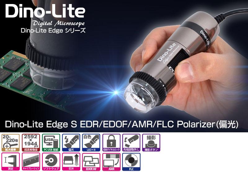 デジタル顕微鏡『Dino-Lite Edge』※デモ機貸出しOK