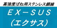 高強度ばね用ステンレス鋼線 EX-SUS(エクサス)