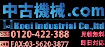 鍛圧機械買取販売は中古機械ドットコム中古機械買取販売サイト