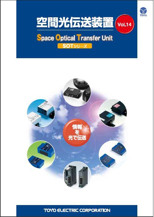 空間光伝送装置総合カタログ 「SOTシリーズ」