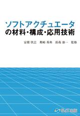 ソフトアクチュエータの材料・構成・応用技術