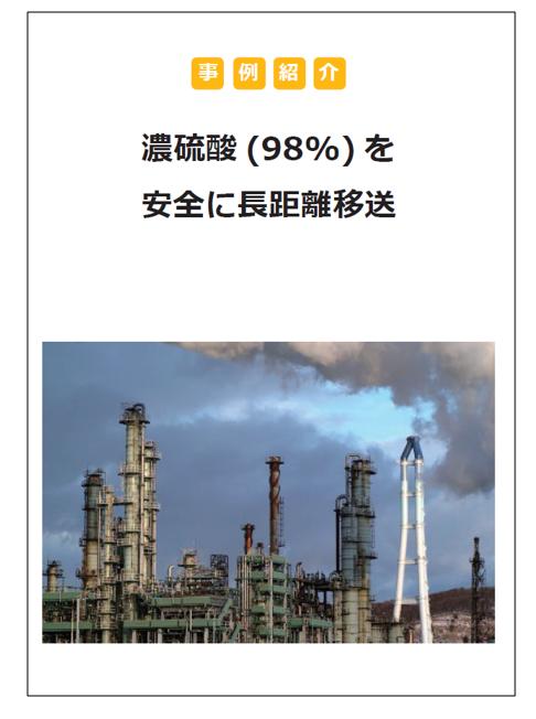 【事例紹介】濃硫酸(98%)を安全に長距離移送