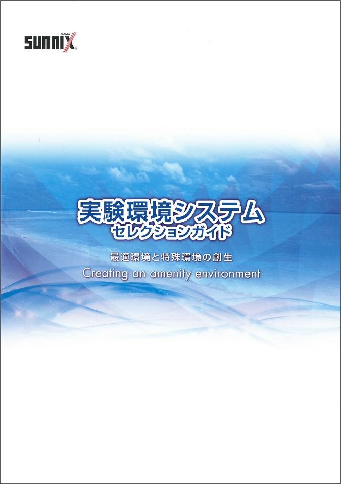 『実験環境システム セレクションガイド』