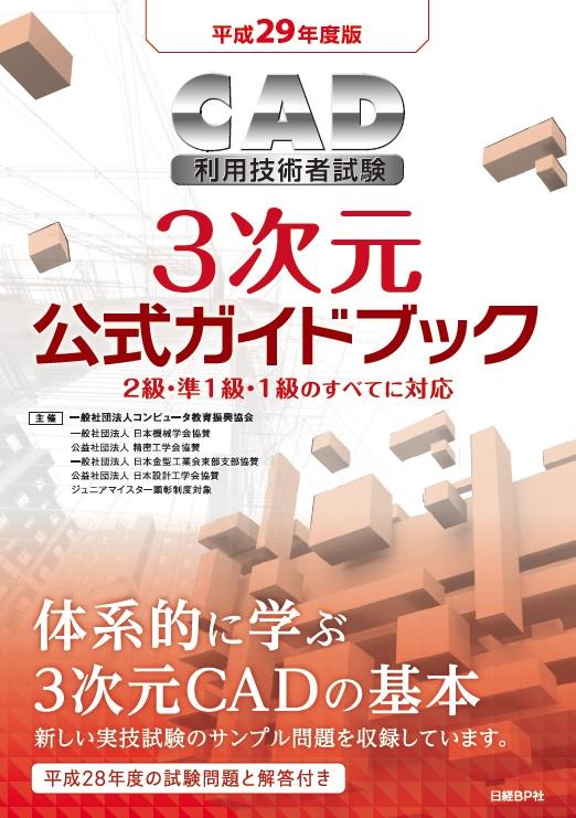 3次元CAD利用技術者試験 公式ガイドブック