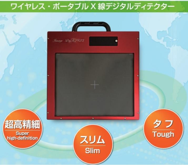 ワイヤレスで使用で、超高精細! デジタルX線ディテクター・カメラ