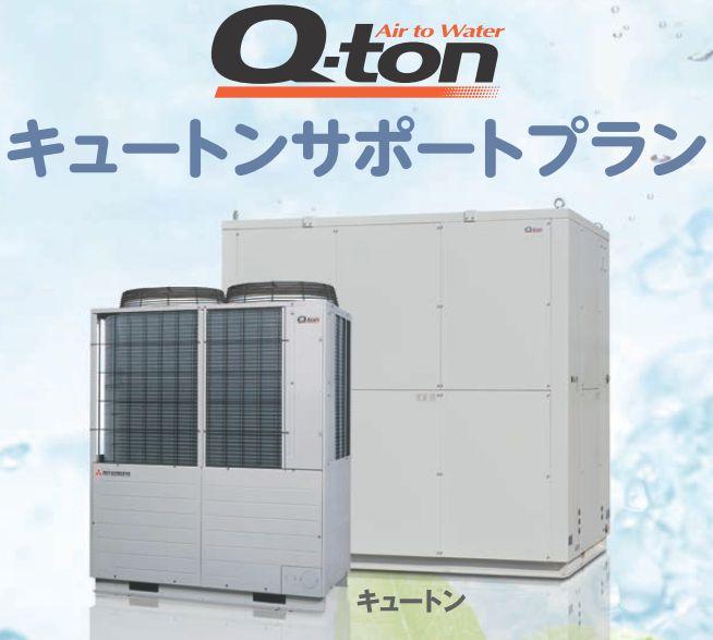 自然冷媒CO₂ヒートポンプ給湯機 サービスメンテナンス