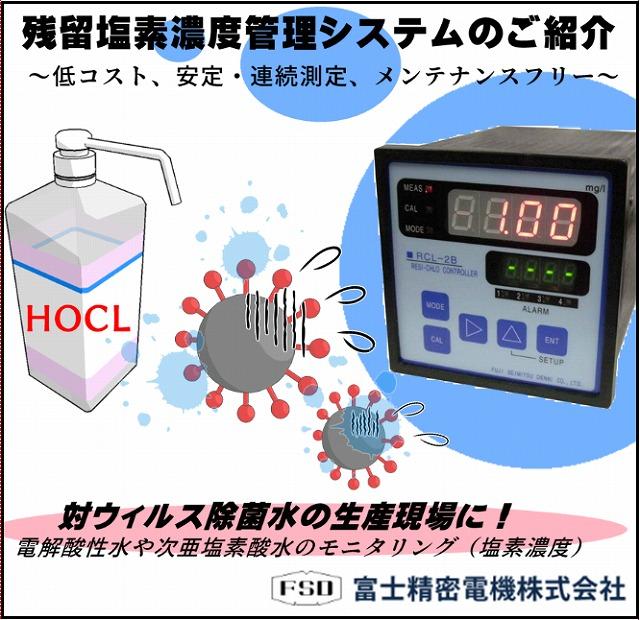 残留塩素計【残留塩素濃度管理システムのご紹介資料進呈中】