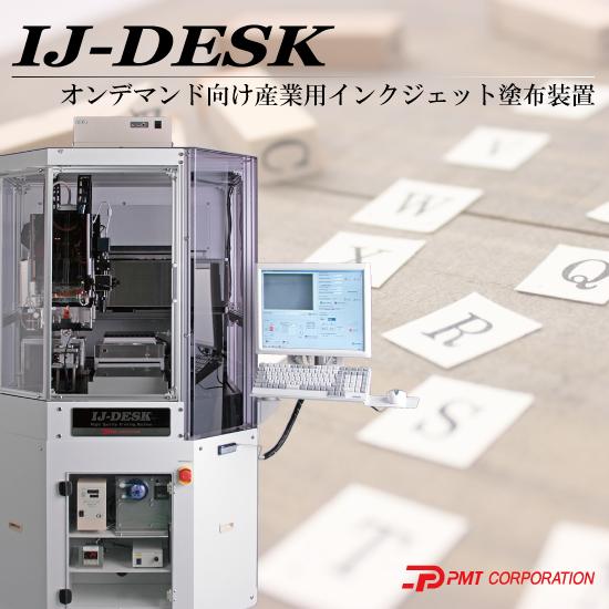 オンデマンドインクジェット塗布装置 IJ-DESK