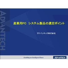産業用PC システム製品の選定ポイント無料小冊子