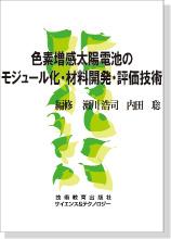 書籍【色素増感太陽電池のモジュール化・材料開発・評価技術】
