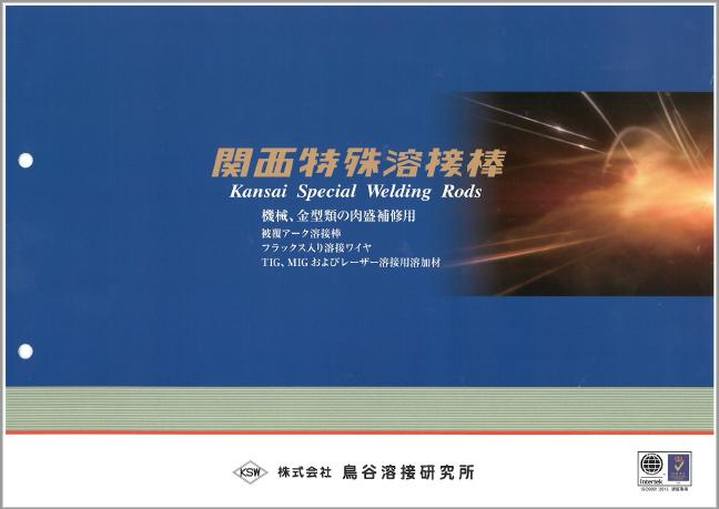 『関西特殊溶接棒』総合カタログ