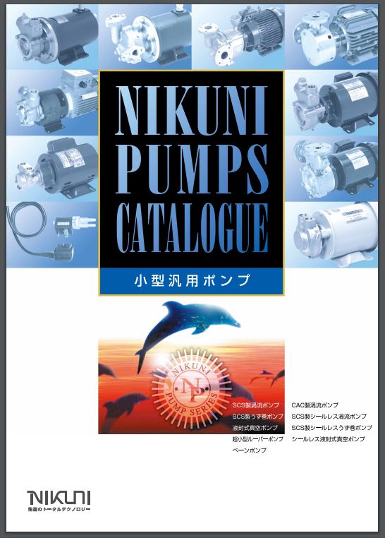 株式会社ニクニ 小型汎用ポンプ総合カタログ