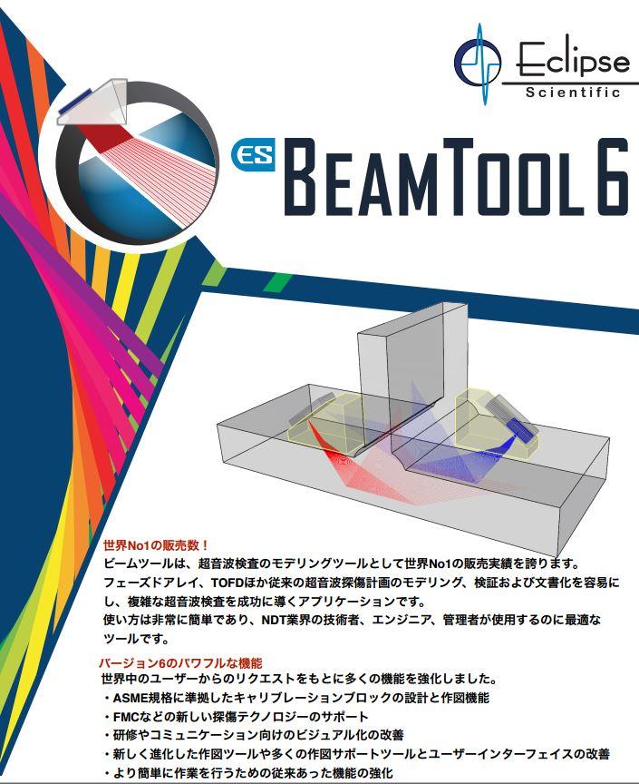 レイモデル(超音波ビーム伝搬)シミュレーター【探傷条件の画像化】