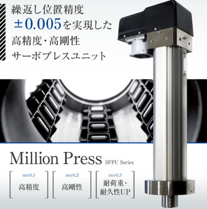 超高精度・超高剛性サーボプレスユニット【ミリオンプレス】