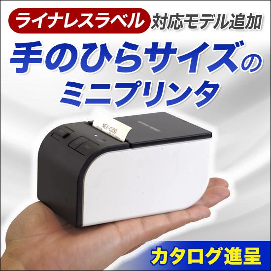 コンパクトデスクトッププリンター『NEX-C200』
