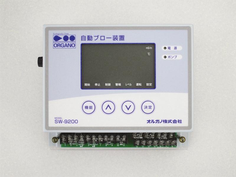冷却水自動ブロー装置 SW-9200