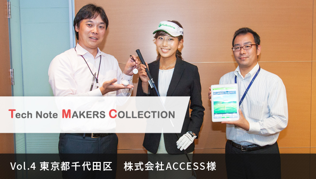 ACCESS「フルミエル」【Tech Note MAKERS COLLECTION Vol.4】