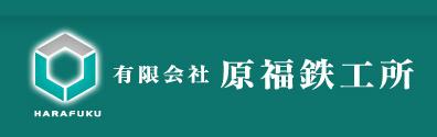 原福鉄工所