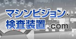 マシンビジョン・検査装置.com
