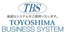 トヨシマビジネスシステム
