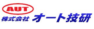 オート技研