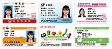 IDカード印刷受託加工