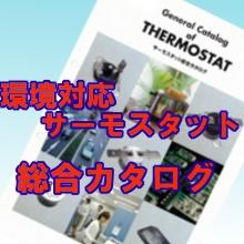 環境対応のサーモスタット 総合カタログ 進呈中!