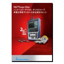 小冊子「オシロスコープの高電圧環境下での安全測定のヒント」