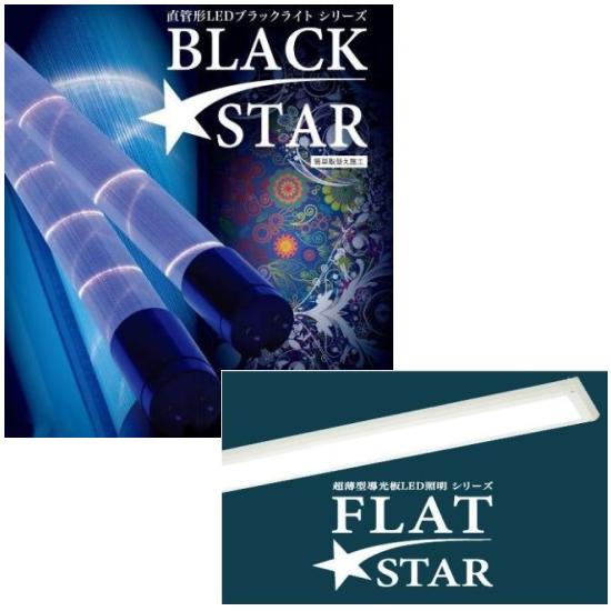 LED照明「FLAT★STAR」/「BLACK★STAR」