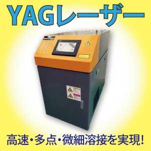 【 YAGレーザー 】PLWシリーズ