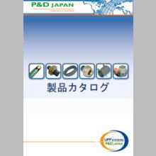 P&Dジャパン株式会社 各種配管 製品カタログ