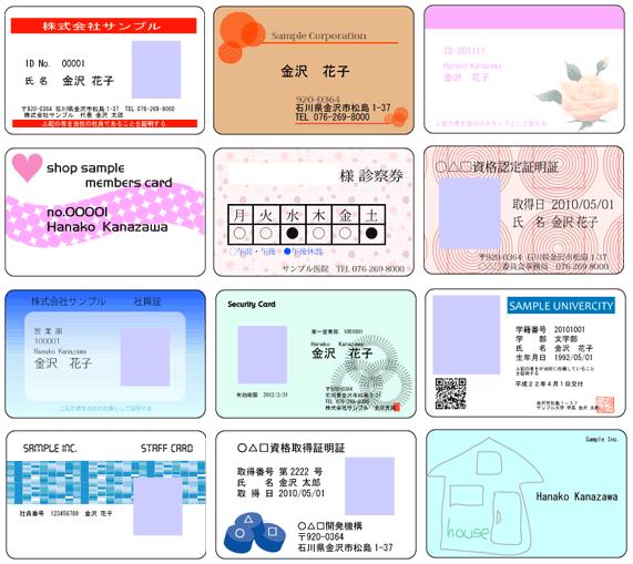 受託印刷 IDカード印刷