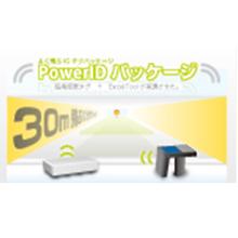よく飛ぶICタグパッケージ『PowerIDパッケージ』