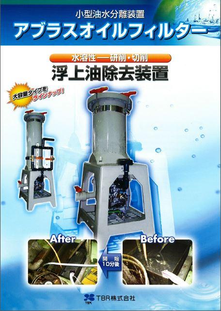 小型油水分離装置 アブラスオイルフィルター【微小スラッジも除去】