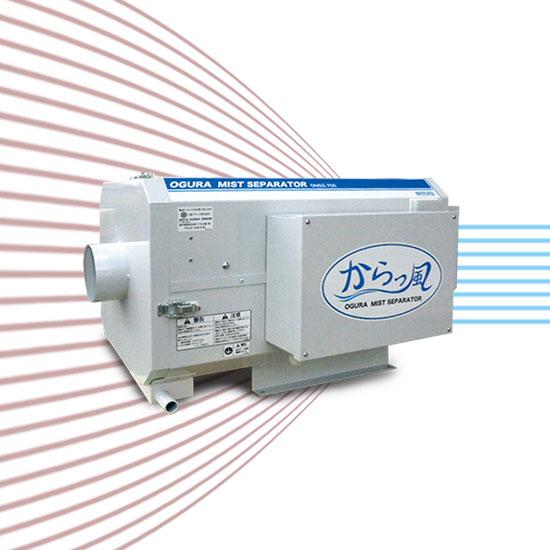 オイルミスト集塵機OMSZ「からっ風」:小倉クラッチ