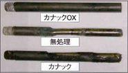 表面硬化処理法「カナック処理」